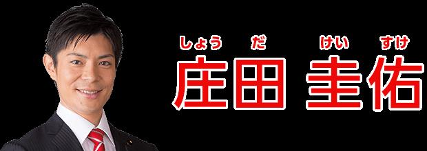庄田圭祐(しょうだけいすけ)